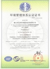 环保管理体系认证证书