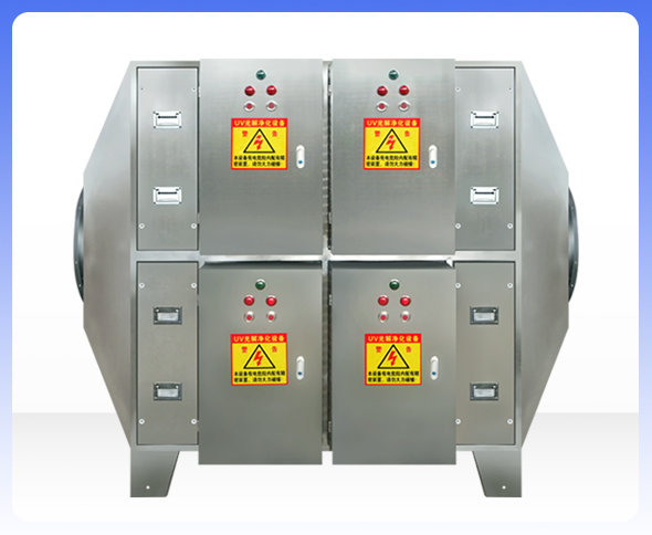 广州UV光解废气净化器